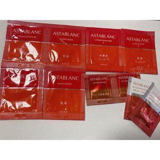 アスタブラン(ASTABLANC)のアスタブラン❤︎試供品(サンプル/トライアルキット)
