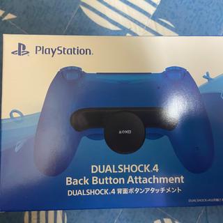 PlayStation4 - ps4 背面ボタンアタッチメント