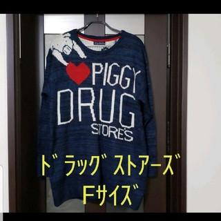 ドラッグストアーズ(drug store's)のドラッグストアーズ トップス Fサイズ(ニット/セーター)