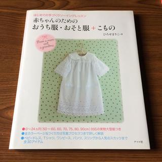 赤ちゃんのためのおうち服・おそと服+こもの