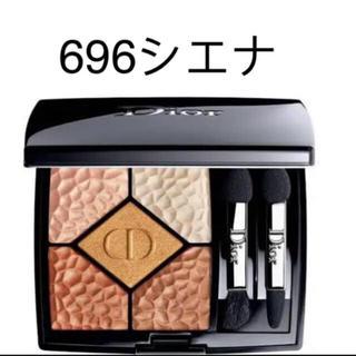 Dior - サンククルール 696  シエナ