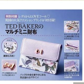 TED BAKER - 美人百花 1月号 付録 TED BAKER マルチミニ財布 テッドベイカー