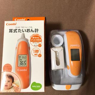 コンビ(combi)のCombi 耳式たいおん計 美品(その他)
