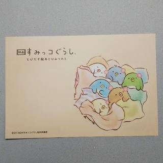 サンエックス(サンエックス)の映画 すみっコぐらし 記念品 ポストカード 非売品(ノベルティグッズ)