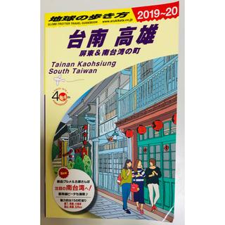 ダイヤモンド社 - 地球の歩き方 台南・高雄(2019~2020)