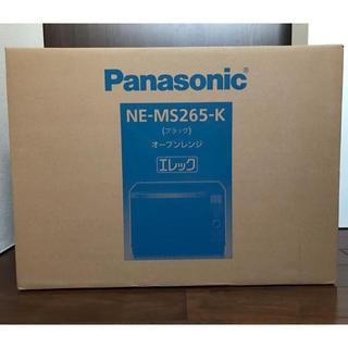 Panasonic - Panasonic NE-MS265-K(ブラック) オーブンレンジ 新品