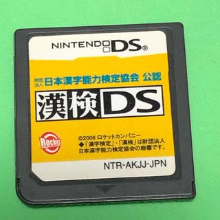 ニンテンドーDS - 漢検DS