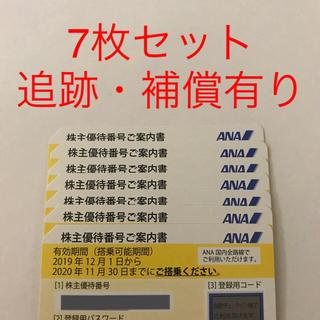 ANA(全日本空輸) - ANA(全日空)株主優待券 7枚