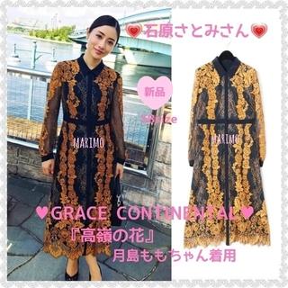 GRACE CONTINENTAL - 【新品】♥石原さとみさん♥GRACE CONTINENTAL*ワンピース《38》