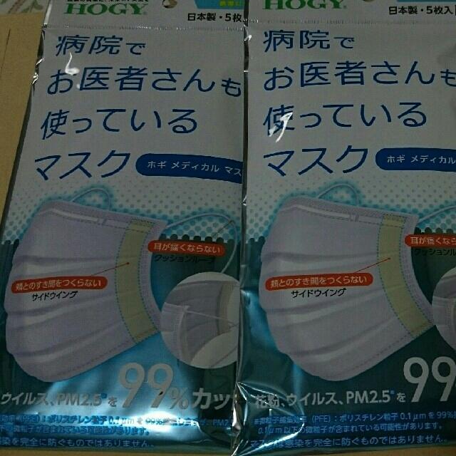 フェイス マスク 不織布 - 医療用マスク ( 新型肺炎予防に)の通販 by ごんちゃん's shop