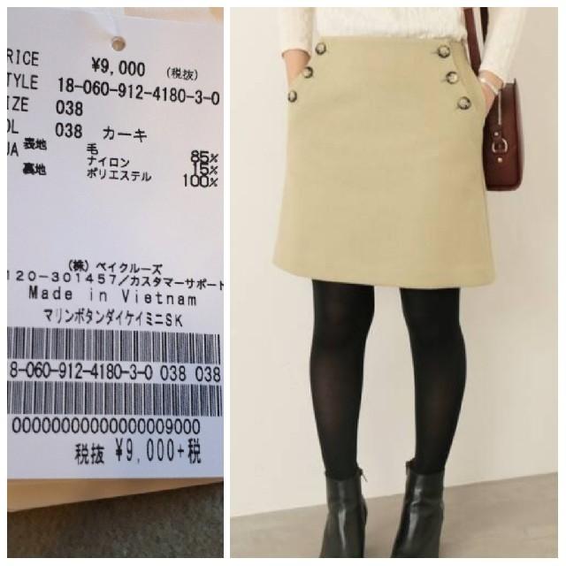 IENA SLOBE(イエナスローブ)のSLOBE IENA 【新品】マリンボタン台形ミニスカート レディースのスカート(ひざ丈スカート)の商品写真