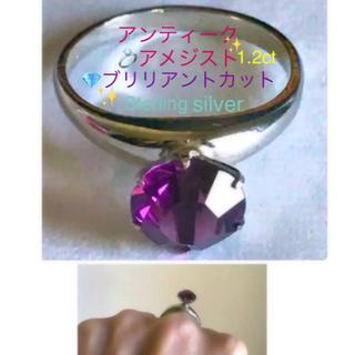 アメジスト スワローリング 1粒 1.2カラットSterling(リング(指輪))