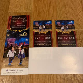 Disney - 2/7(金)ディズニーシー貸切チケット引換券 2名分+パンフレット