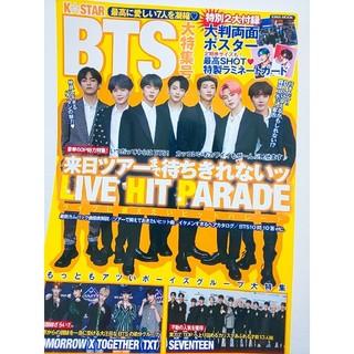 KーPOP雑誌(アイドルグッズ)