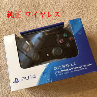 PlayStation4 - プレステ4 ワイヤレス コントローラー