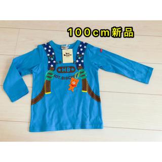 HOT BISCUITS - ミキハウス ホットビスケッツ 長袖Tシャツ100cm 新品タグ付き