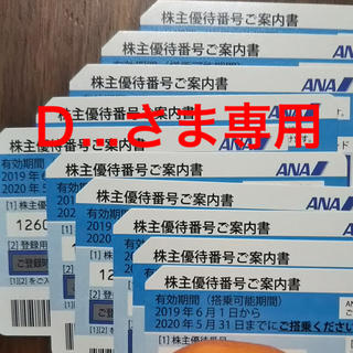エーエヌエー(ゼンニッポンクウユ)(ANA(全日本空輸))の【専用】ANA株主優待券35枚(航空券)