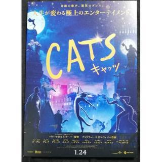 映画CATSキャッツ★レッドカーペット★二名招待券★レア (その他)