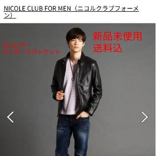 NICOLE CLUB FOR MEN - ニコル ラムレザーライダース風ブルゾン レザージャケット シングルライダース