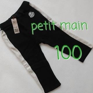 プティマイン(petit main)の【petit main ズボン】100(パンツ/スパッツ)