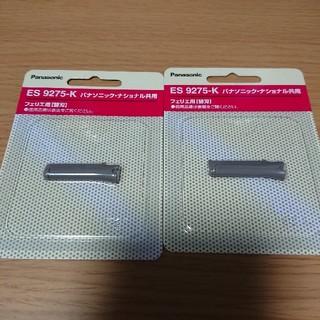 パナソニック(Panasonic)のミュゼ シェバー替刃2個(カミソリ)