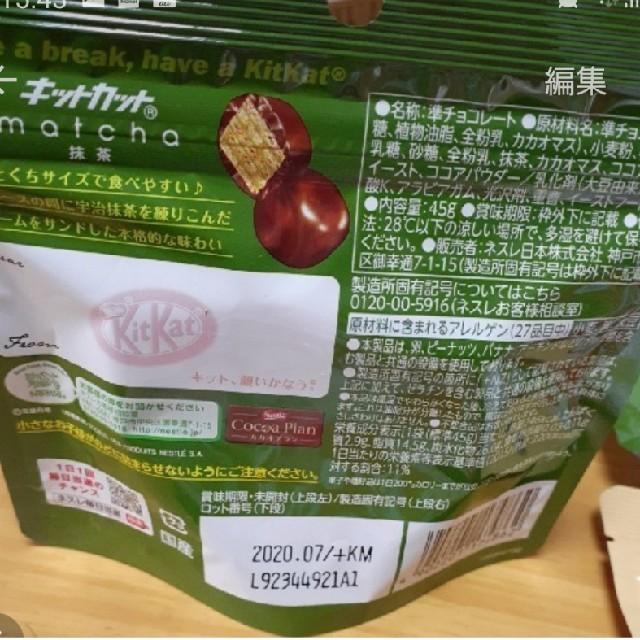 Nestle(ネスレ)のKitKat 6袋 食品/飲料/酒の食品(菓子/デザート)の商品写真