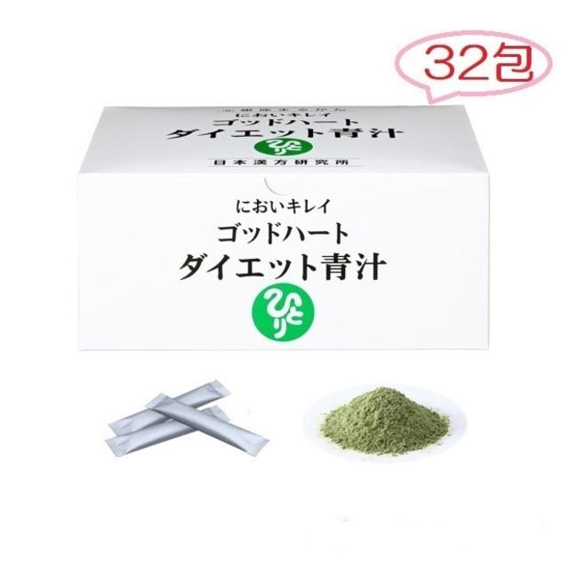 ダイエット青汁32包【銀座まるかん】 食品/飲料/酒の健康食品(青汁/ケール加工食品)の商品写真