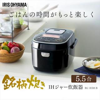 アイリスオーヤマ - 新品 アイリスオーヤマ 銘柄炊き IH 炊飯器 5.5合