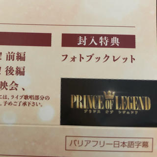 EXILE TRIBE - prince of legend  応募券