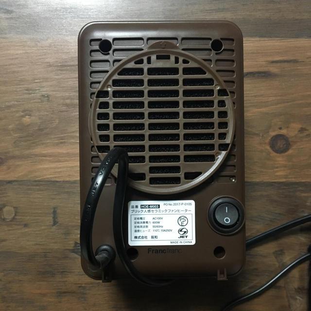 Francfranc(フランフラン)のブリック 人感セラミックファンヒーター 茶色 ブラウン スマホ/家電/カメラの冷暖房/空調(ファンヒーター)の商品写真
