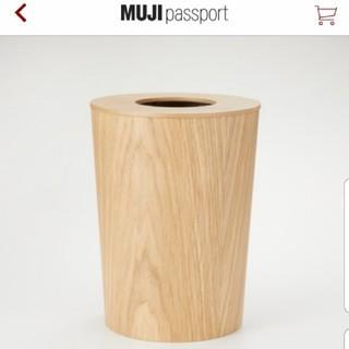 MUJI (無印良品) - 無印良品 木製ゴミ箱 ふた付き
