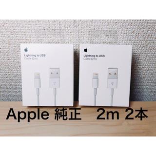Apple - iPhone 純正 ライトニングケーブル
