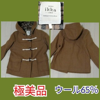 イッカ(ikka)の極美品ikka ダッフルコート素敵ブラウン温かい必須アイテム裏地チェック柄可愛い(ダッフルコート)