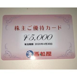 西松屋 - 西松屋 株主優待 5000円分  ラクマパック無料