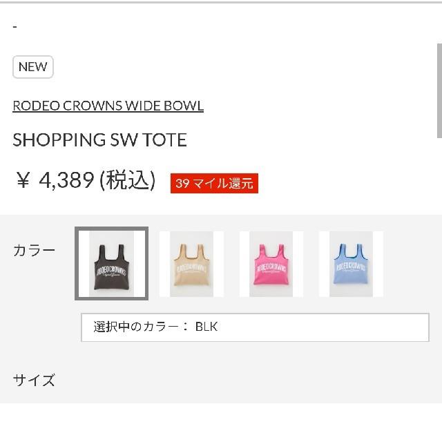 RODEO CROWNS WIDE BOWL(ロデオクラウンズワイドボウル)の新品未使用ブラック※同じ色のスウェット同梱配送で500円値引き♪今だ、決めよう! レディースのバッグ(トートバッグ)の商品写真