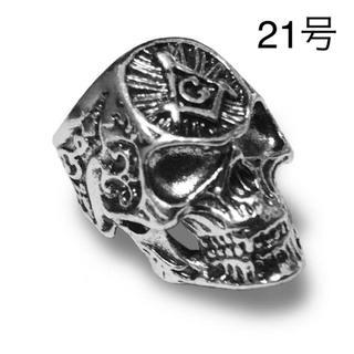 フリーメイソン  リング スカル 21号 ドクロ 骸骨 ガイコツ 髑髏 指輪(リング(指輪))