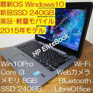 ヒューレットパッカード(HP)の美品新品SSD240GB HP 820G2 Windows10 8GB モバイル(ノートPC)
