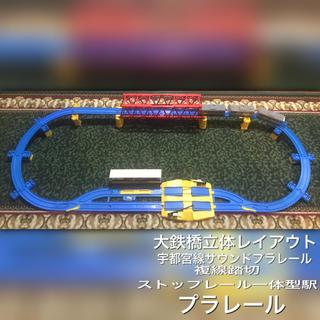 Takara Tomy - プラレール サウンドプラレール 宇都宮線 大鉄橋&複線踏切 立体レイアウト
