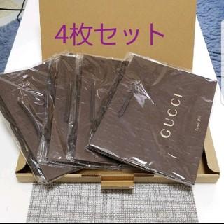 Gucci - 【新品 未使用 未開封】GUCCI ショッパー 紙袋 4枚セット