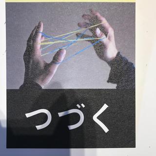 ミナペルホネン(mina perhonen)のミナペルホネン つづく展 チケット(美術館/博物館)