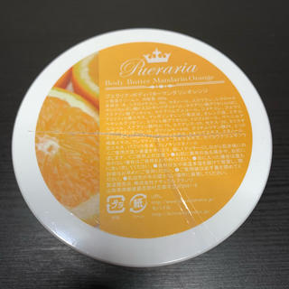 プエラリア ボディバター マンダリンオレンジ