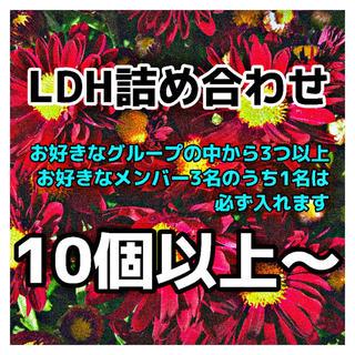 EXILE TRIBE - LDH詰め合わせ