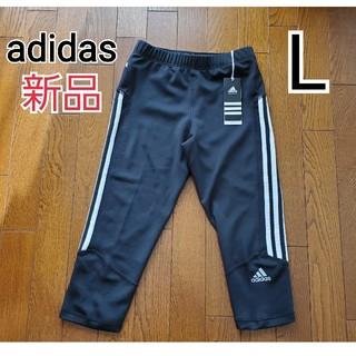 adidas - 新品 アディダス adidas ランニングスパッツ L レギンス