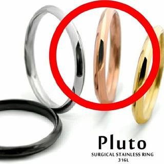 【送料込み】プルートゥリング ピンクゴールド 5号【袋つき】(リング(指輪))