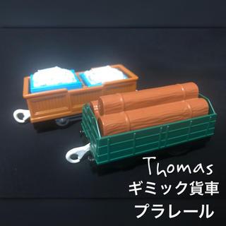 Takara Tomy - プラレール トーマス ギミック貨車
