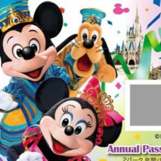 Disney - 年間パス 引換券 本日限定価格にします