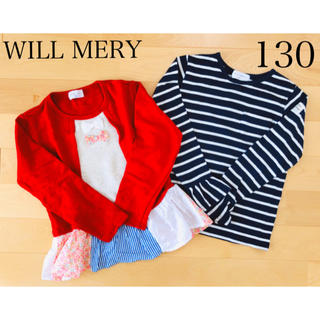 WILL MERY - まとめ売り ♡ ウィルメリー  トップス 長袖 キッズ 女の子 130 ボーダー