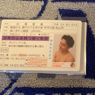 GENERATIONS - 白濱亜嵐 GENE証