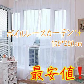 【新品】ボイルレースカーテン ホワイト 2枚セット