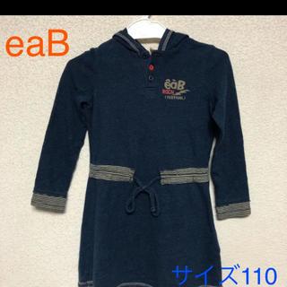 エーアーベー(eaB)のeaB フードつきワンピース サイズ110(ワンピース)